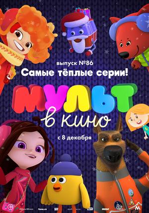 Мультфильм «МУЛЬТ в кино №86» (2018)