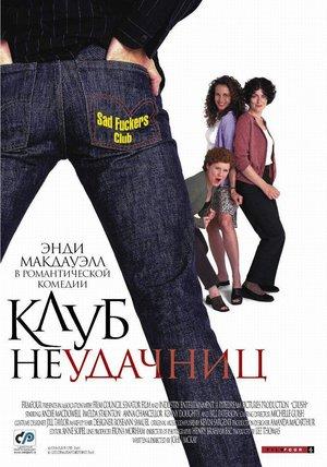Фільм «Клуб невдах» (2001)