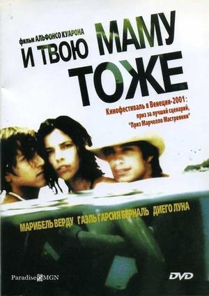 Фильм «И твою маму тоже» (2001)