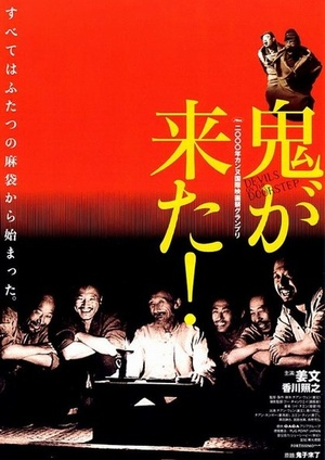 Фільм «Дьяволы у порога» (2000)