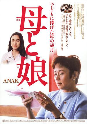 Фільм «Anak» (2000)