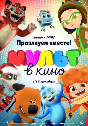 Мультфильм «МУЛЬТ в кино №87» (2018)