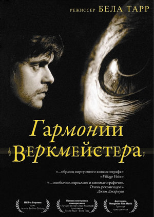 Фільм «Гармонії Веркмейстера» (2000)