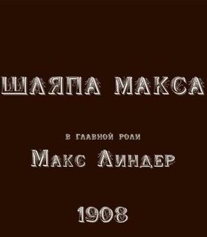 Фільм «Шляпа Макса» (1913)