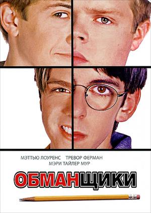 Фільм «Ошуканці» (2002)