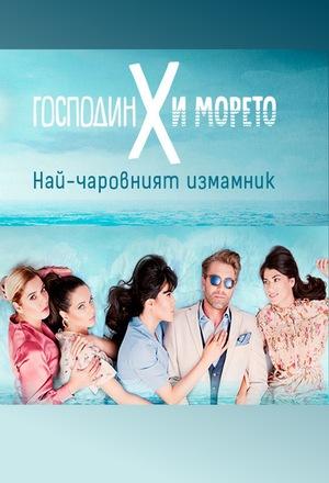 Сериал «Mr. X and the Sea» (2019)