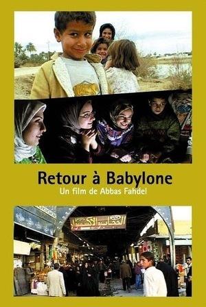 Фильм «Возвращение в Вавилон» (2002)