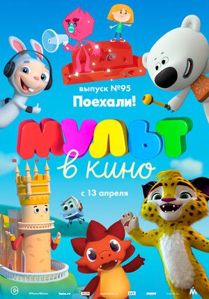 Мультфильм «МУЛЬТ в кино №95» (2019)