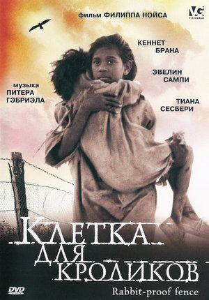 Фільм «Клітка для кроликів» (2002)