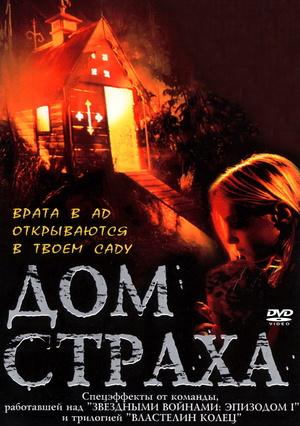 Фильм «Дом страха» (2001)