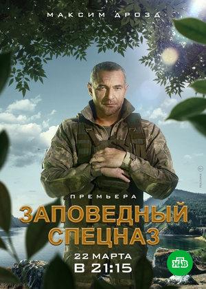 Сериал «Заповедный спецназ» (2021 – ...)