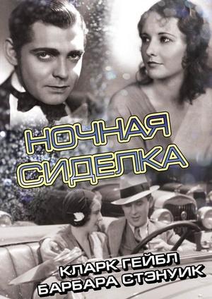 Фильм «Ночная сиделка» (1931)