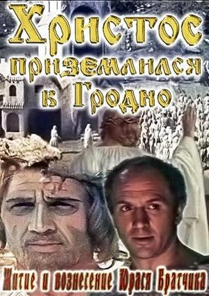Фільм «Житие и вознесение Юрася Братчика» (1967)