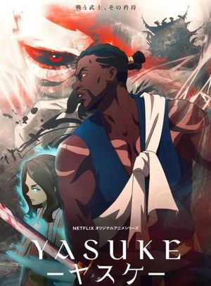 Сериал «Ясукэ» (2021 – ...)