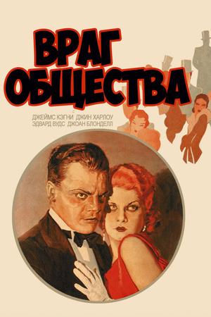 Фільм «Ворог суспільства» (1931)