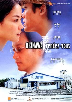 Фільм «Встречи на Окинаве» (2000)