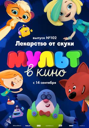 Мультфильм «МУЛЬТ в кино №102» (2019)
