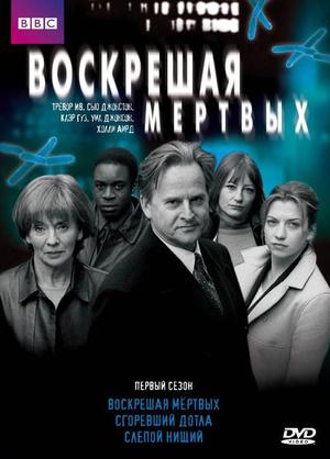 Сериал «Воскрешая мертвых» (2000 – 2011)