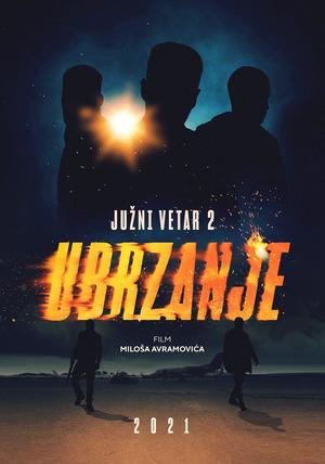 Фильм «Южный ветер 2» (2021)