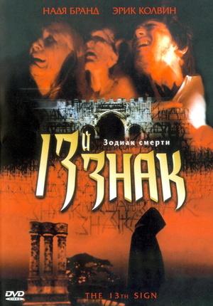 Фильм «13-й знак» (2000)