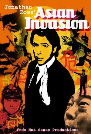 Серіал «Asian Invasion» (2006)