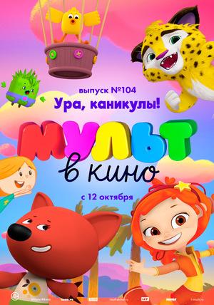 Мультфильм «МУЛЬТ в кино №104» (2019)