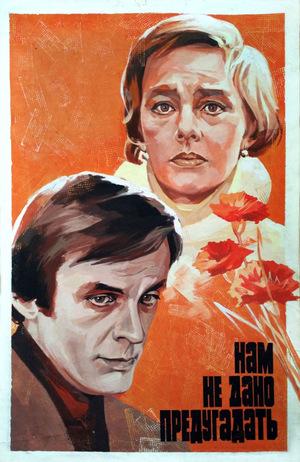Фильм «Нам не дано предугадать...» (1986)