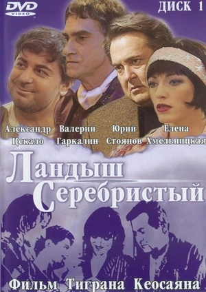 Фильм «Ландыш серебристый» (2000)