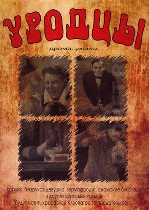Фільм «Виродки» (1932)