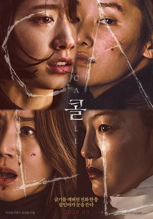 Фильм «Звонок из прошлого» (2020)