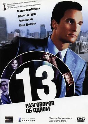 Фільм «13 разговоров об одном» (2001)