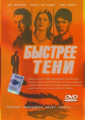 Фільм «Швидше за тінь» (2001)