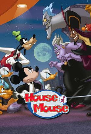 Сериал «Мышиный дом» (2001 – ...)