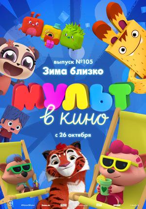 Мультфильм «МУЛЬТ в кино №105» (2019)