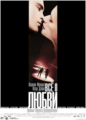 Фільм «Все про кохання» (2002)