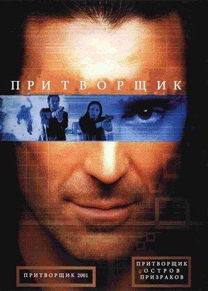 Фильм «Притворщик: Остров призраков» (2001)
