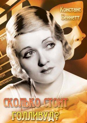 Фільм «Скільки коштує Голлівуд?» (1932)
