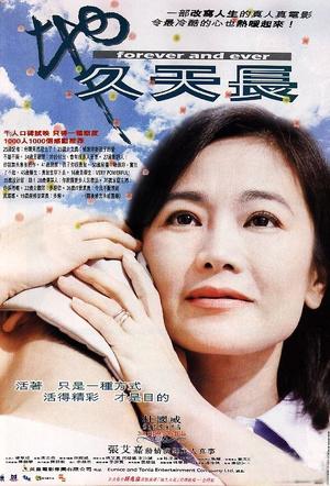 Фільм «Во веки веков» (2001)