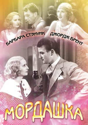 Фильм «Мордашка» (1933)