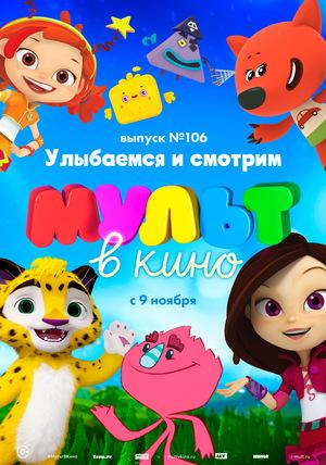 Мультфильм «МУЛЬТ в кино №106» (2019)
