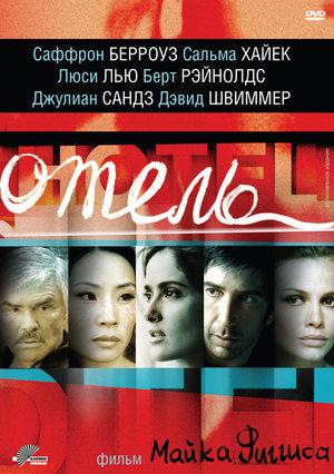 Фільм «Готель» (2001)