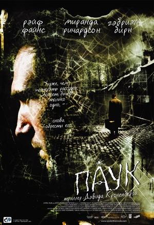 Фільм «Павук» (2002)