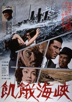 Фильм «Беглец из прошлого» (1965)