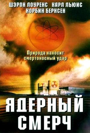 Фильм «Ядерный смерч» (2002)