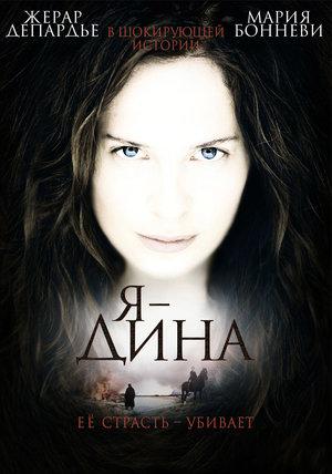 Фильм «Я — Дина» (2002)