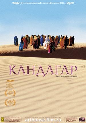 Фильм «Кандагар» (2001)
