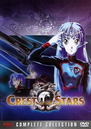 Сериал «Звездный герб» (1999 – 2005)