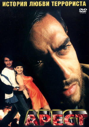 Фильм «Арест» (1996)
