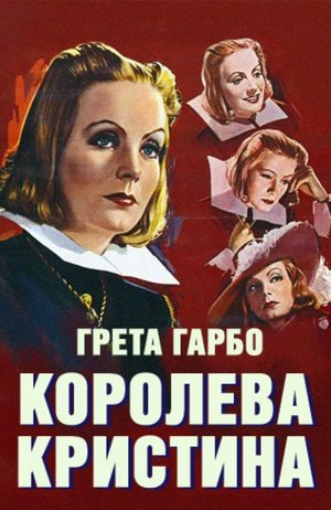 Фільм «Королева Крістіна» (1933)