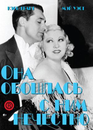 Фильм «Она обошлась с ним нечестно» (1933)